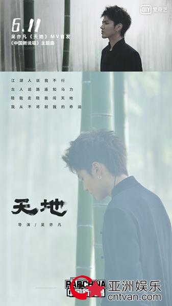 《中国新说唱》主题曲MV发布 吴亦凡首度执导打造浓郁中国风
