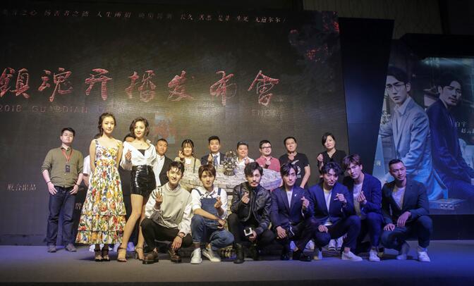超级网剧《镇魂》开播定档发布会  白宇朱一龙撩力集结热血开战