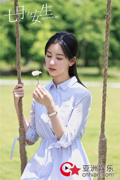 电视剧《七月与安生》首曝剧照 沈月陈都灵青春感满满