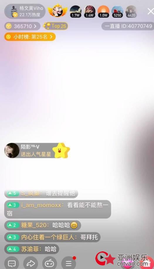 杨文昊忘记关直播  30万粉丝尬聊!