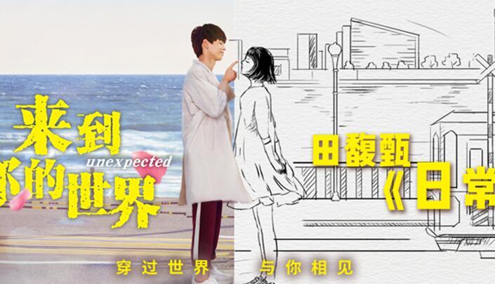 《来到你的世界》宣传片上线 田馥甄演唱《日常》