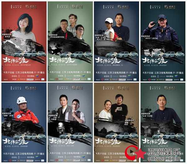 《北纬三十度》阵容曝光 王昱珩林海音助力探秘