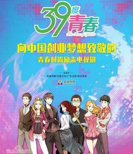 《39度青春》热播 姜浩严突破演绎呆萌程序员