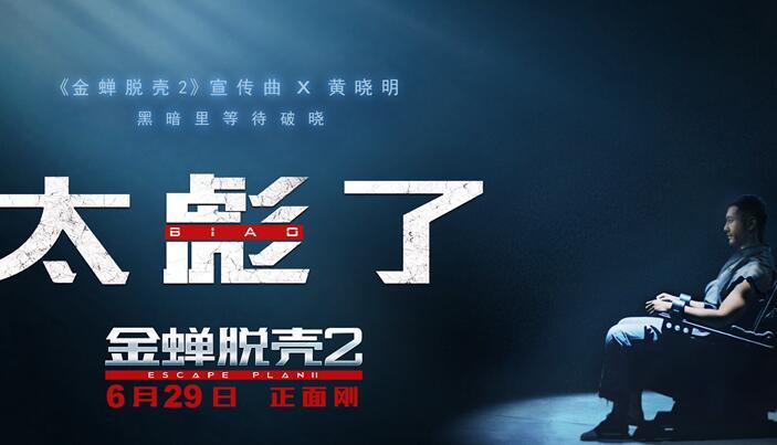 《金蝉脱壳2》曝黄晓明宣传曲《太彪了》 青岛rap展现硬汉拼搏精神