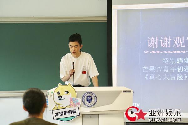 """天津大学给恋爱课""""加戏"""" 《真心大冒险》成高校""""脱单教材"""""""