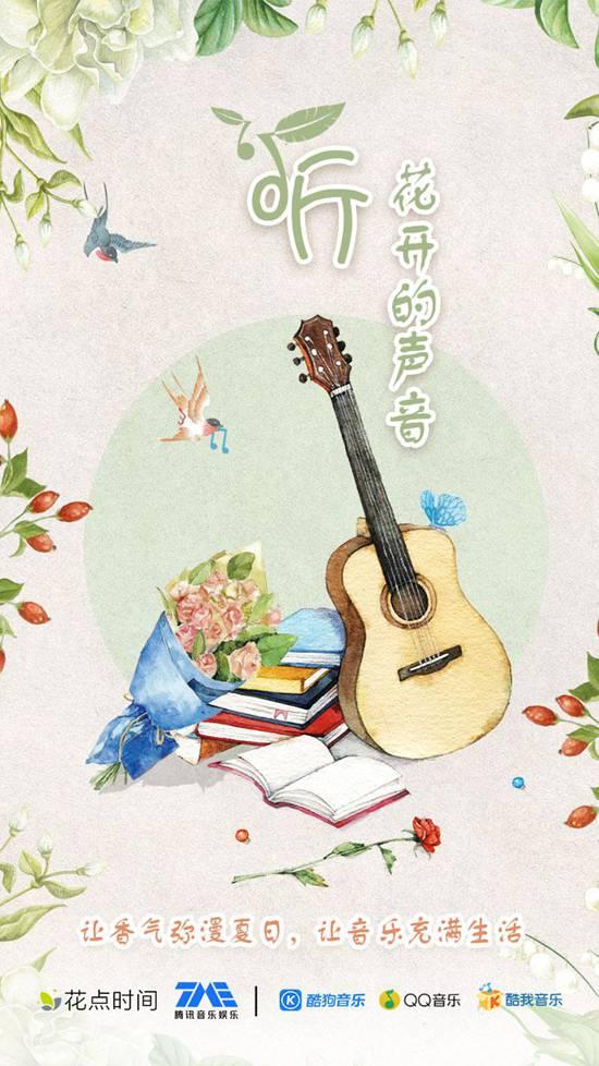 腾讯音乐娱乐携手花点时间,让音乐完美邂逅鲜花