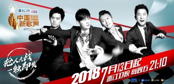 腾讯音乐娱乐集团开启报名直通车,送你直接登上《中国新歌声》的梦想舞台