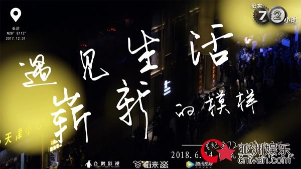 《纪实72小时》(中国版)腾讯视频独家开播,捕捉生活温暖瞬间