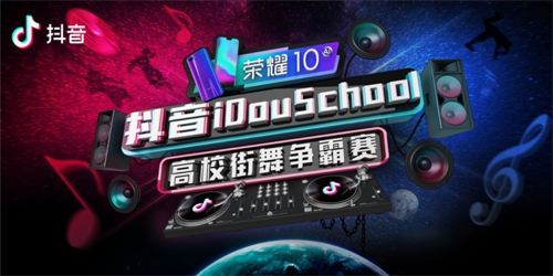 抖音高校街舞争霸总决赛举办 中部赛区陈阳获得冠军