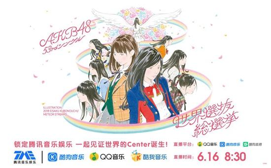 第10届AKB48世界选拔总选举 腾讯音乐娱乐陪你见证世界的Center