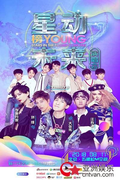星动未来·榜YOUNG盛典弘扬青春正能量 群星加盟811唱响北京
