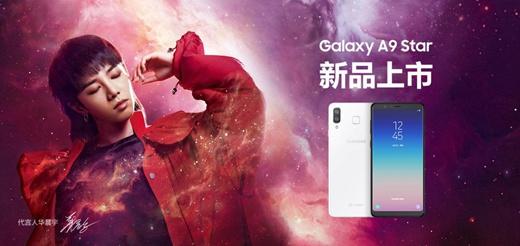 华晨宇代言 三星Galaxy A9 Star系列6月15日线上线下全渠道开售