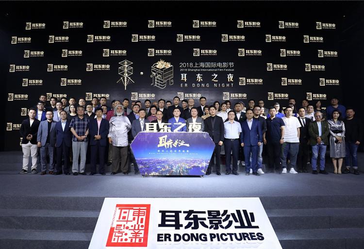 东观·2018上海国际电影节耳东之夜 耳东影业上海首个大型发布会 做华人的世界电影