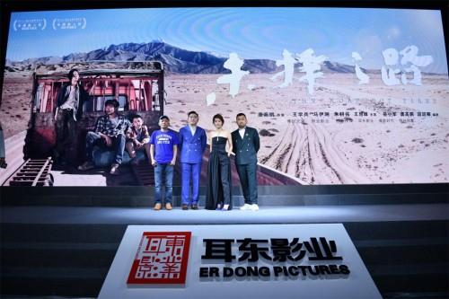 耳东影业携手伟世兄弟 首发影视三部曲亮相上海国际电影节