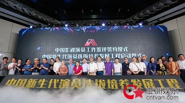 中国新生代演员选拔培养发展工程在京启动  德艺传承强国梦想