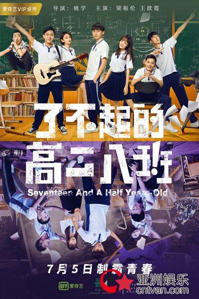 《了不起的高二八班》定档7月5日  制霸青春热血上演