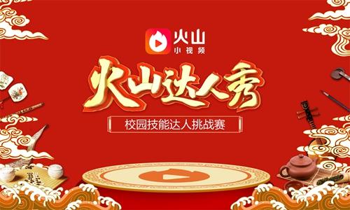 火山校园技能达人盛典举行 展现中国传统文化新活力