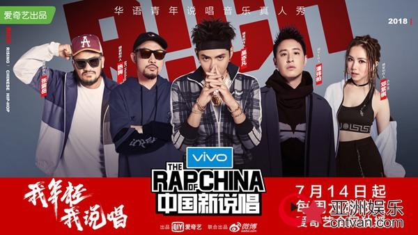 《中国新说唱》定档7.14  1%晋级选手即将爆发说唱能量