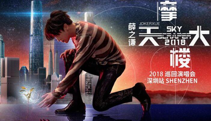 薛之谦2018巡演深圳站预售火爆  2分钟迅速抢空