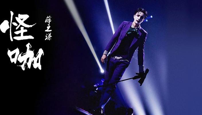 """薛之谦深情演绎""""取悦""""情歌《怪咖》  单曲于6月26日零点上线"""