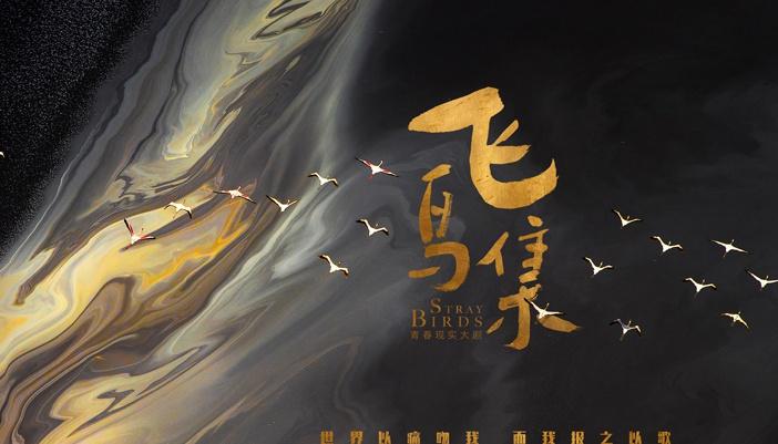 青春现实大剧《飞鸟集》苏州开机  徐璐高至霆诠释中国新二代
