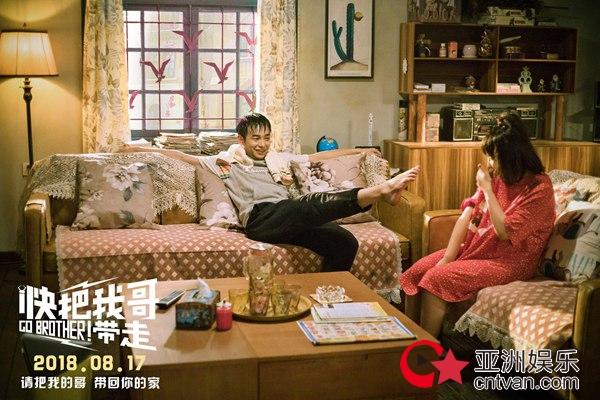 电影《快把我哥带走》张子枫彭昱畅暗自较劲 家可以不回妹妹一定要怼