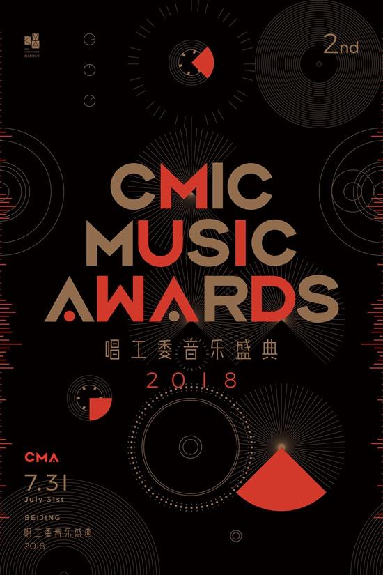 唱工委发布第二届CMA音乐奖提名入围名单 35项提名出炉