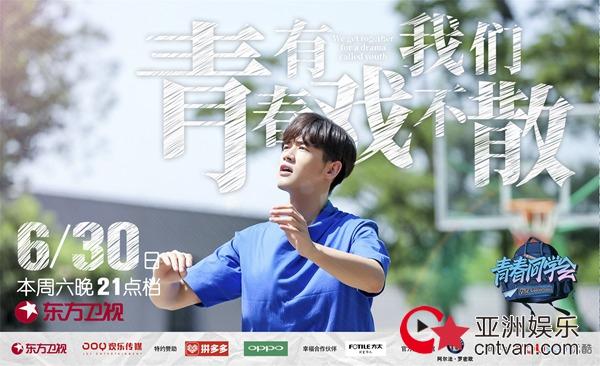 """刘冬沁两档综艺节目齐上线     重温青春花式参与""""世界杯"""""""