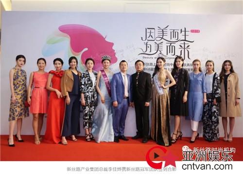 第68届世界小姐中国上海赛区火热开启·新丝路上海星时尚中心挂牌
