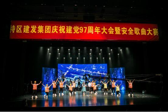 深圳路桥集团《平安传万里》节目获特区建发集团安全歌曲大赛一等奖