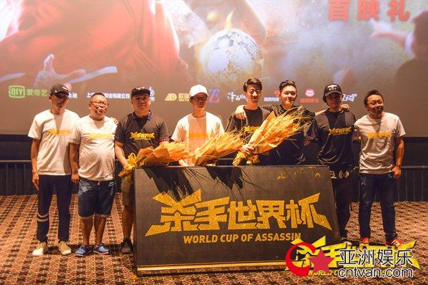 电影《杀手世界杯》在京举行首映礼7月3日爱奇艺爆笑上线