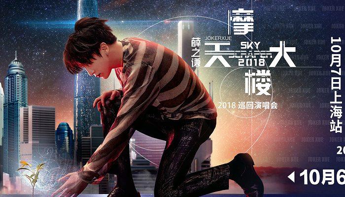薛之谦2018巡演上海站售罄 10月6日火爆加场