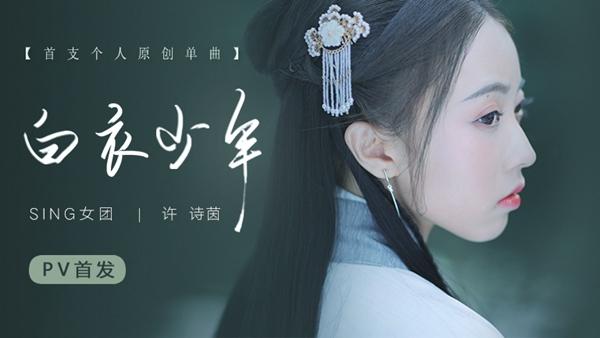 SING女团许诗茵原创曲《白衣少年》PV上线