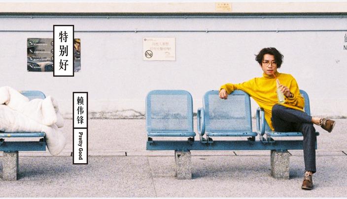 赖伟锋《特别好》专辑正式发布 复古风情表达雅痞态度