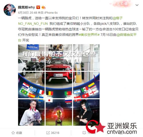 网红行业能有多赚钱?世界杯任性送豪车