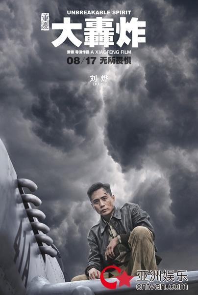 《大轰炸》人物海报十二连发 阴云蔽日暗含角色信念