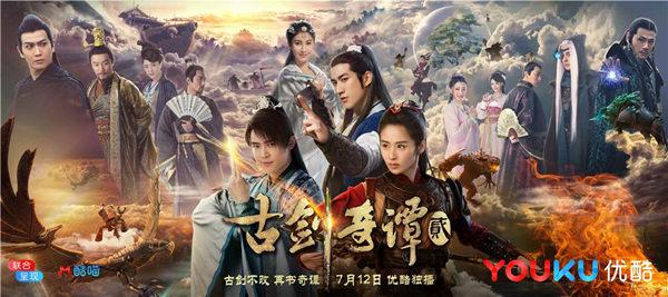 《古剑奇谭2》定档7月12日 李治廷、辛颖夫妇开启热血仙侠之旅