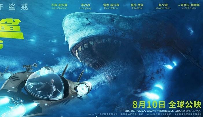"""《巨齿鲨》发布全新海报 杰森·斯坦森、李冰冰与鲨鱼""""生死竞速"""""""