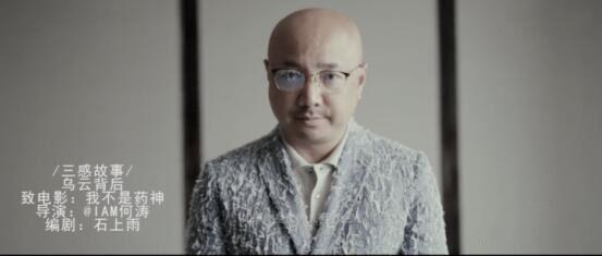 三感联合《我不是药神》推合作短片 成影视ip收割机