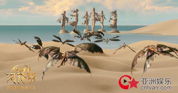 电影《阿修罗》今日公映  奇幻世界开启暑期视听盛宴