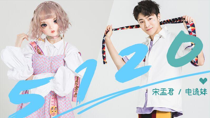 宋孟君、电流妹《5120》奇幻MV受00后热捧