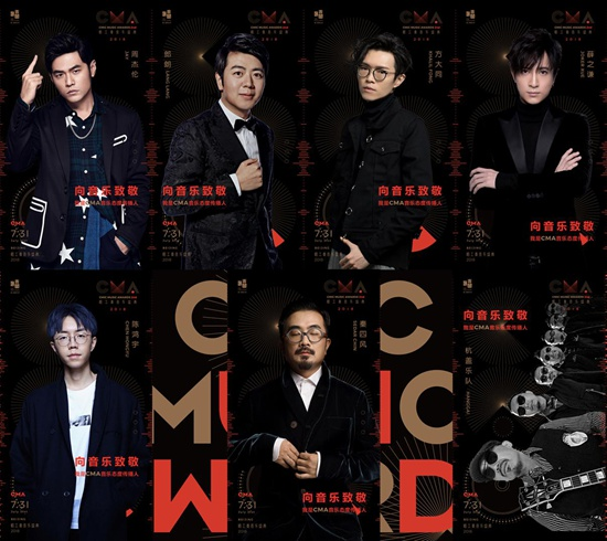 CMA音乐盛典进入倒计时 唱工委公布七位音乐态度传播人海报