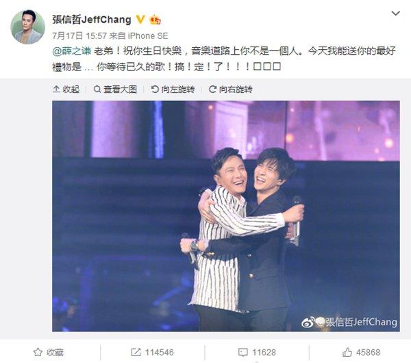 张信哲微博发合照为薛之谦庆生 礼物竟是一首新歌