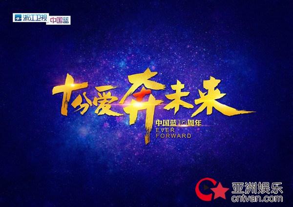 浙江卫视中国蓝迎来十周年 logo、海报尽显奔跑主题