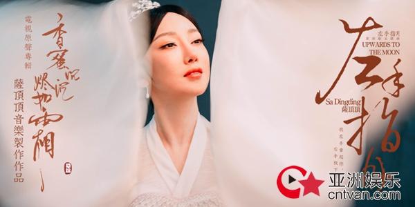 完美契合《香蜜沉沉烬如霜》片尾曲《左手指月》MV 唯美呈现