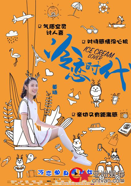 """《冷恋时代》曝""""标签版""""海报 """"动物系五美""""清新撩人"""