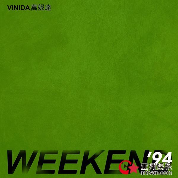 万妮达2018全新单曲《Weekend》,来自嘻哈女孩的轻松态度