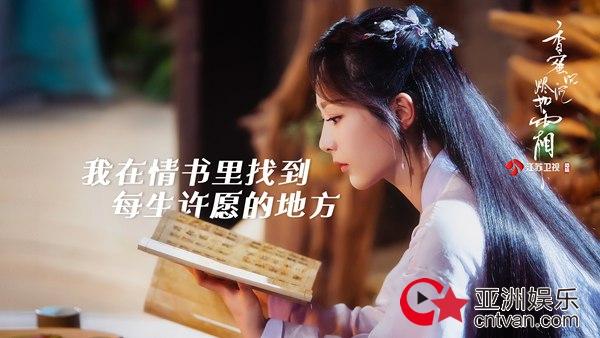 《香蜜沉沉烬如霜》主题曲MV曝光  杨紫邓伦倾情献唱《天地无霜》