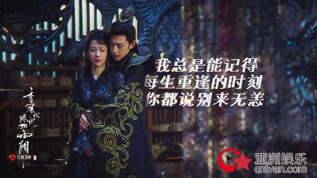 """""""灵修夫妇""""杨紫、邓伦完美诠释""""香蜜""""主题曲 《天地无霜》MV曝光"""