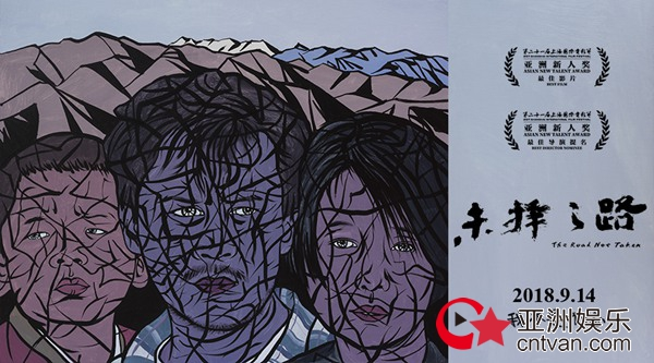 """《未择之路》定档9月14日 马伊琍突破形象演绎倔强""""戈壁玫瑰"""""""